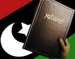 الدستور اليبى(1)