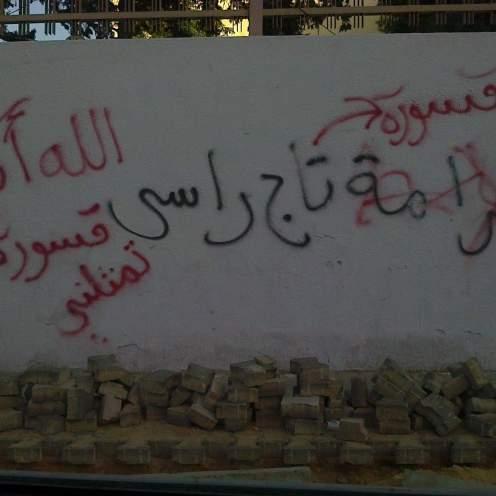 اختلاف الرأي في جدارية واحدة وعلى حائط مطليْ حديثاً. طرابلس، ليبيا- 2017، عدسة ريما إبراهيم.